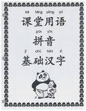 course pack of basic knowledge for first year Chinese class