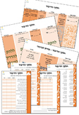 ppt - hebrew parts of speach