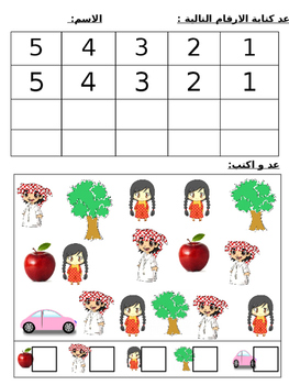 review numbers 1-2-3