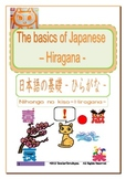 [revised edition][Full Version] The basics of Japanese -Hiragana-