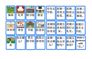 Mandarin Chinese school places board game (学校生活棋盘游戏)