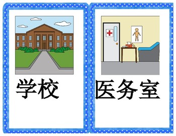 Mandarin Chinese school places flashcards (Chinese version) classroom size