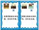 Mandarin Chinese reading school subjects book (Chinese version)