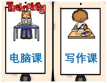 Mandarin school subjects flashcards big size and small size (Chinese version)