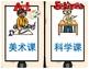 中文 Mandarin school subjects flashcards big size and small size (updated)