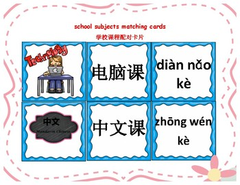 Mandarin Chinese school subjects matching game (学校课程配对卡片)