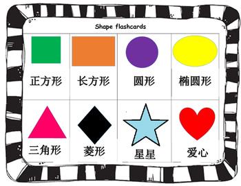 Mandarin Chinese shape flashcards (Chinese version)