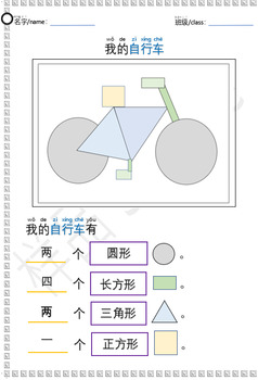 shapes and numbers in Chinese 用中文学习形状与数字
