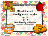 short i word family work bundle