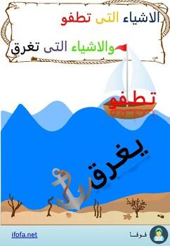 sink or float -arabic activity book كتاب الاشياء التي تطفو والاشياء التي تغرق