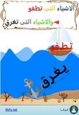 sink or float -arabic activity book كتاب الاشياء التي تطفو