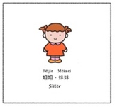 """sister"" English and chinese flash card"