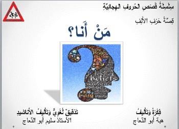 Story of the Letter (alif)