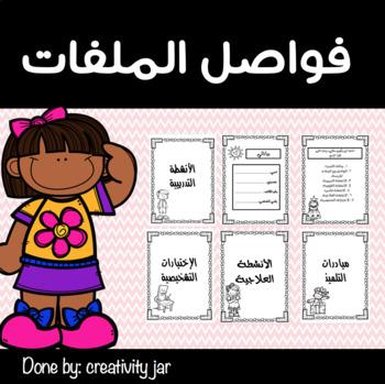 student file sections / فواصل الملفات للأولاد