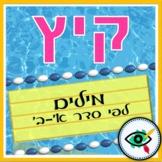 Hebrew Summer words