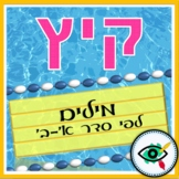 Summer words digital alphabetical order Hebrew