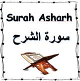 surah A-sharh سورة الشرح