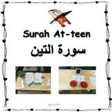 surah At-teen سورة التين