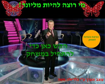 template in Hebrew - Who Wants to be a Millionaire