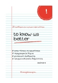 to know us better