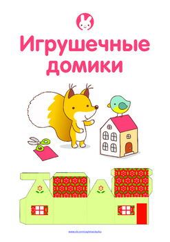 toy houses