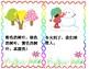 Mandarin Chinese reading weather and season book (Chinese version)