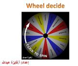 wheel decided الدائرة تختار