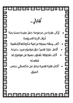 writing book  / مفكرتي الصغيرة للبنات