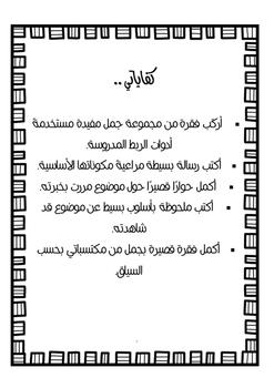 writing book / مفكرتي الصغيرة للأولاد
