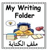 writing center/folder