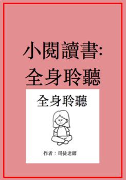 全身聆聽 little chinese reader: Whole Body Listening