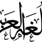 Arabic Sanctuary