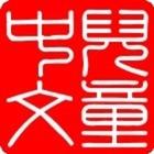 Chinese4kids