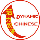 Dynamic Chinese