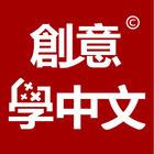 Learning Mandarin Is Fun