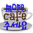 More Cafe Juseyo