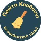 PrwtoKoudouni