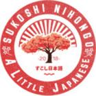 SukoshiNihongo