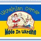 Ukrainian Corner