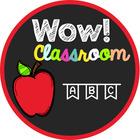 Wow Classroom